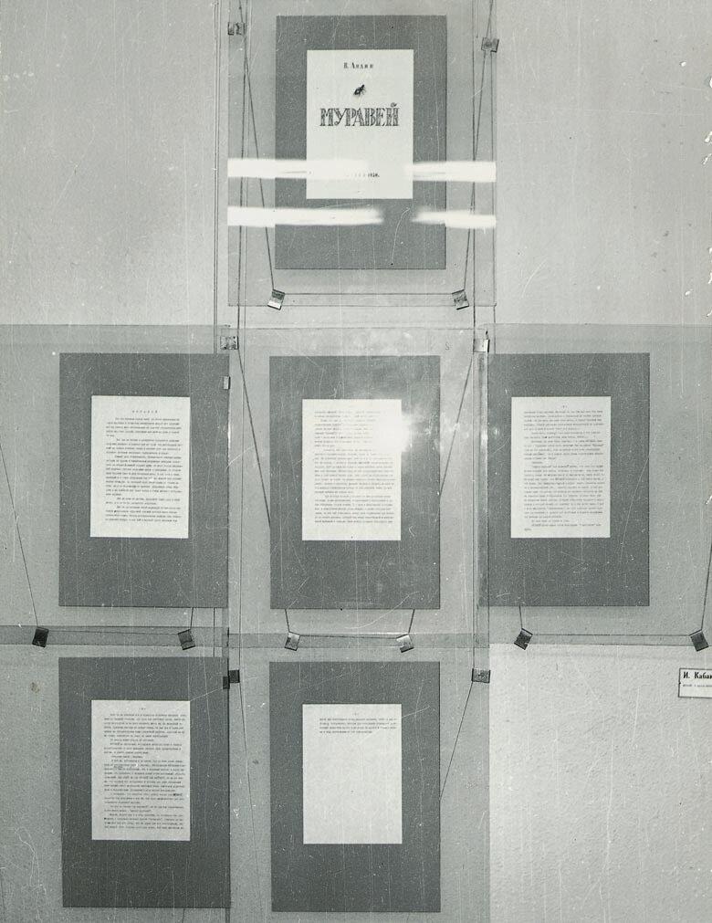 View-of-installation-Moskovskii-Obedinennyi-Komitet-Khudozhnikov-Grafikov-Moscow-1983.jpg