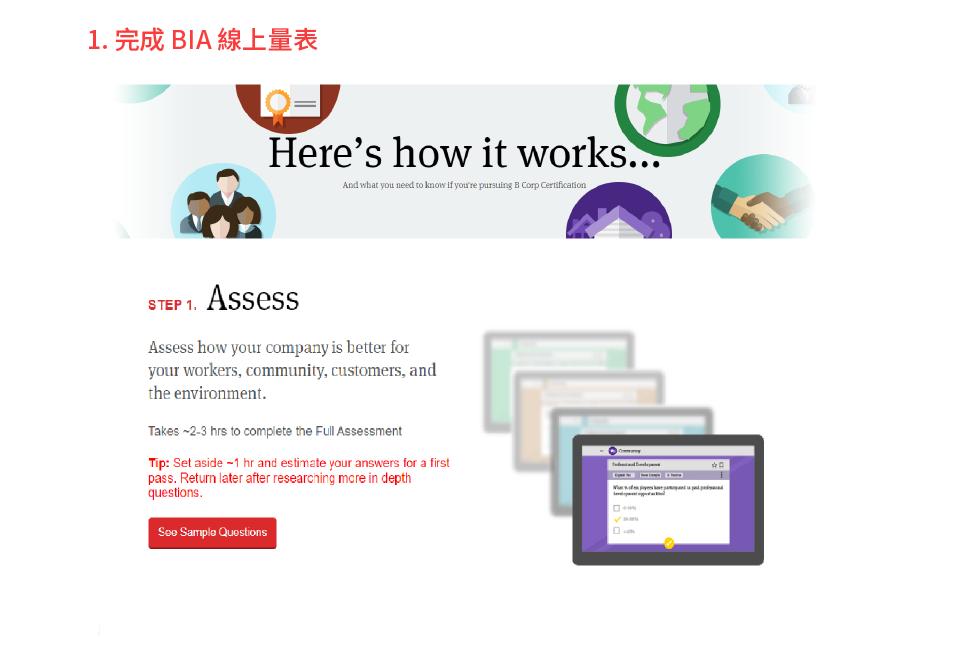 如何使用BIA_step1.png