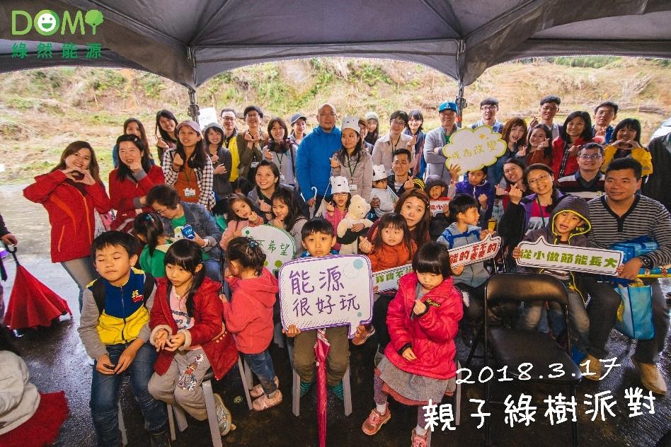 年年舉辦的親子種樹派對,讓越來越多的家庭有機會走入大自然,為地球種回更多的樹!