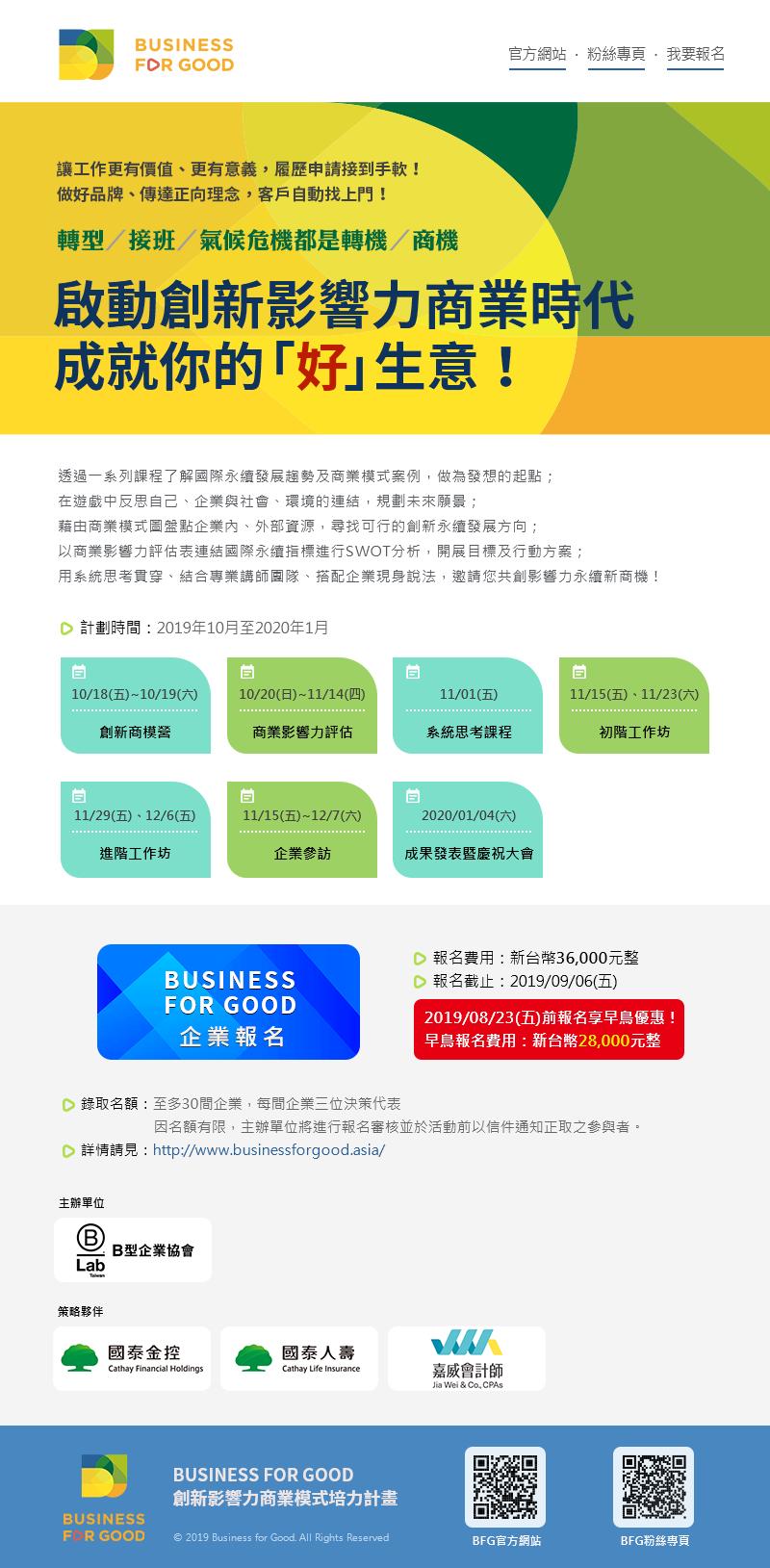 邀請您參與,共創新商業時代!  報名連結: https://www.businessforgood.asia/
