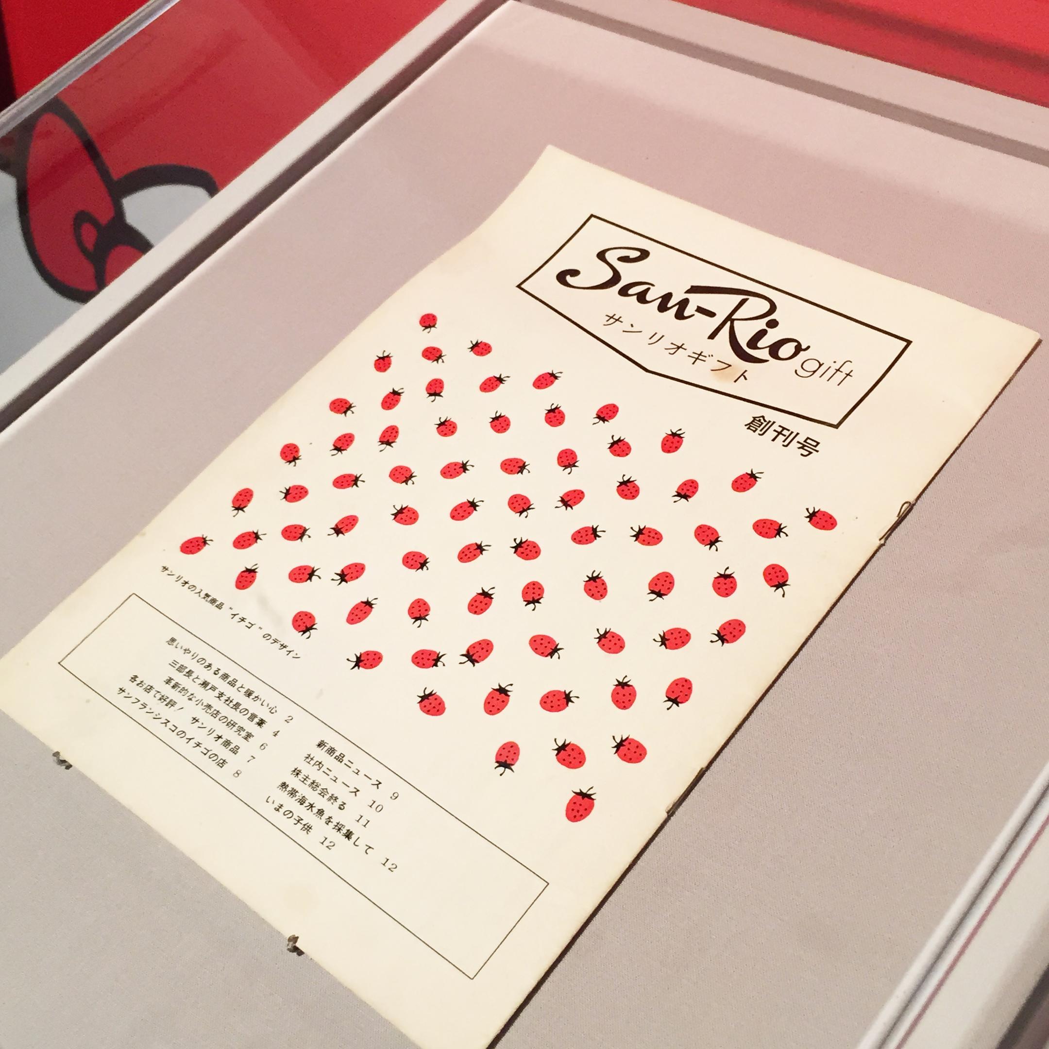First Sanrio Catalog