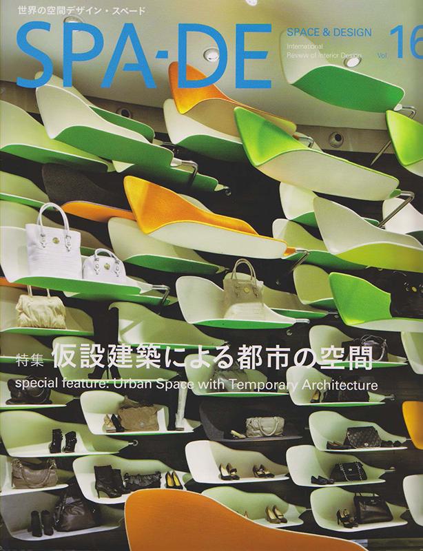 bluarch_SPA-DE_Japan_Vol 16_Page_1.jpg
