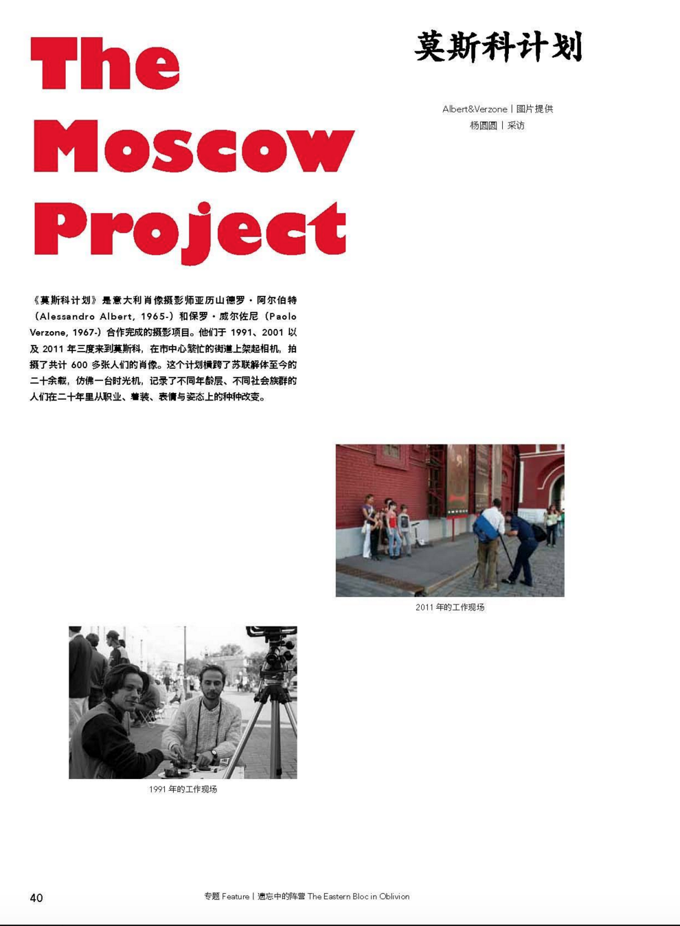 ART WORLD CHINA 2015