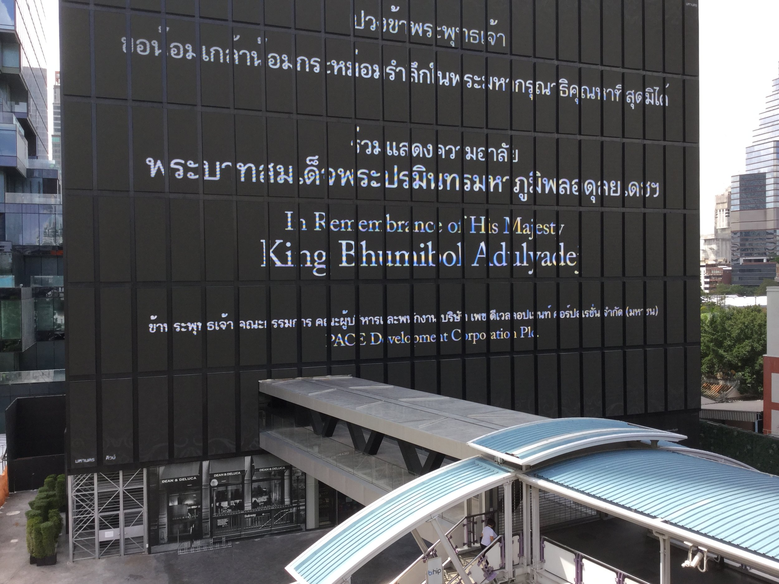 Another enormous billboard. This screen would also show film clips of the King.