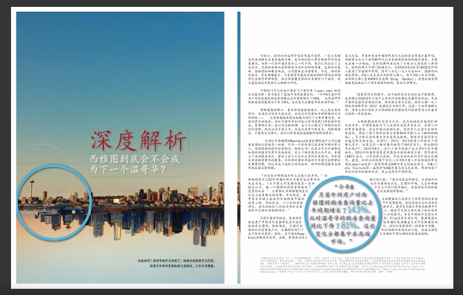 """ABOVE AND BELOW: The article, """"SEATTLE: Is it Vancouver Déjà Vu"""" was printed within the all-Mandarin Seattle Luxury Living magazine produced by Tiger Oak Media and Realogics Sotheby's International Realty."""