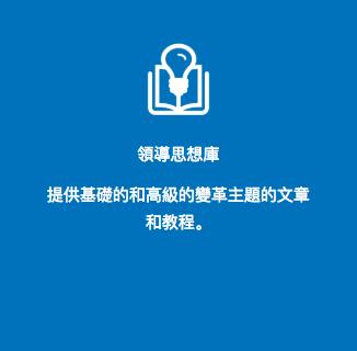 領導思想庫 Thought Leadership Library