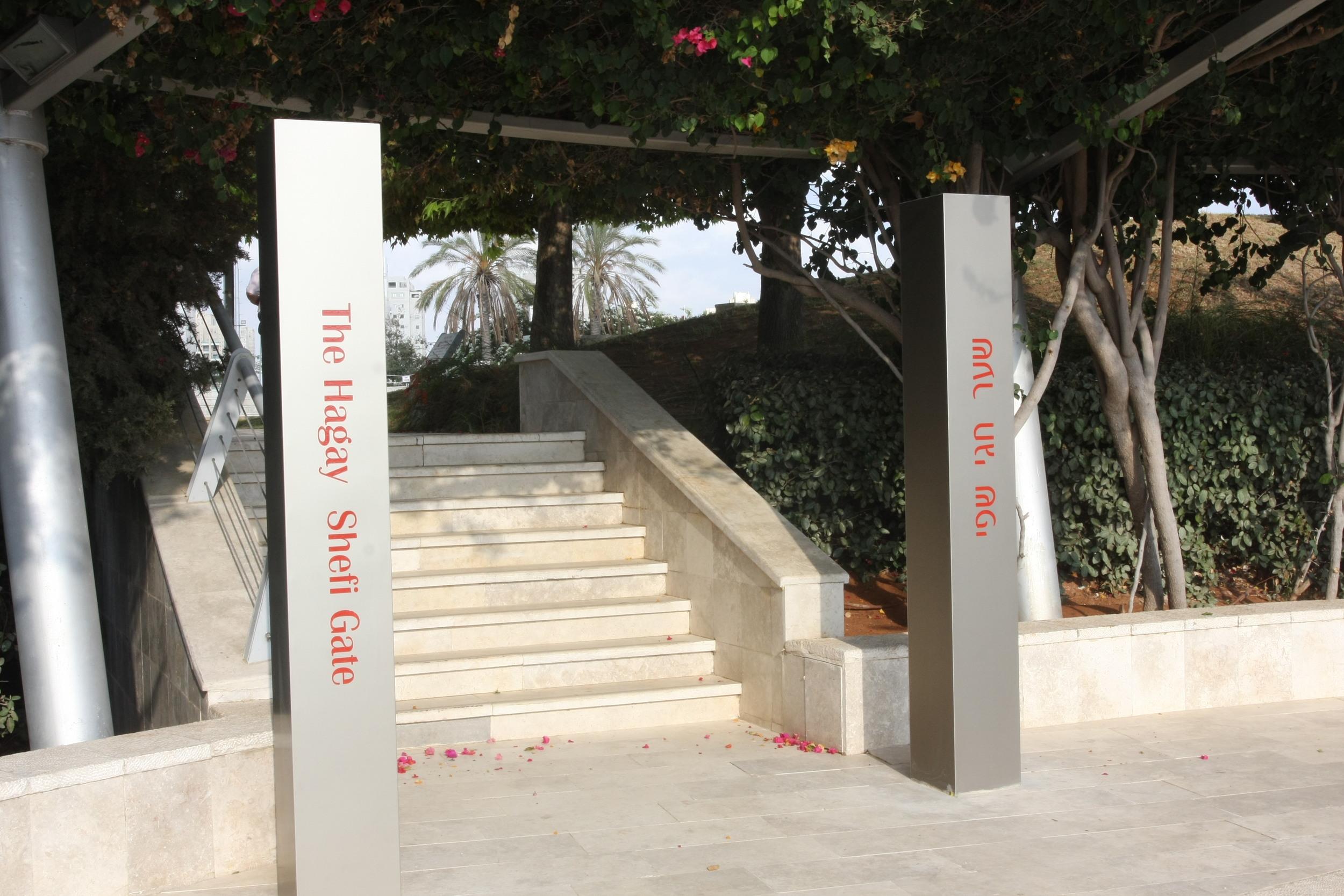 Hagay Shefi Gate, Bar-Ilan University.JPG