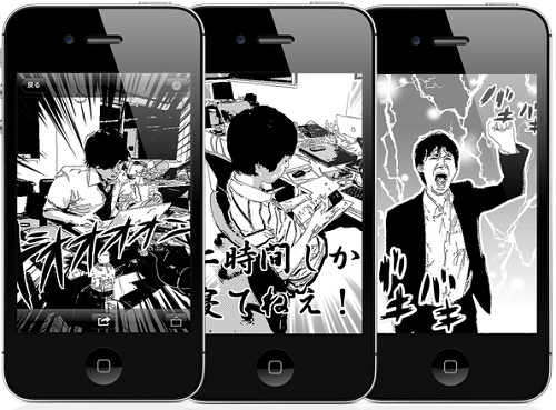 SuperSoftware has designed an iPhone app that is capable of turning your photos into Japanese comics.    Source: Design Taxi