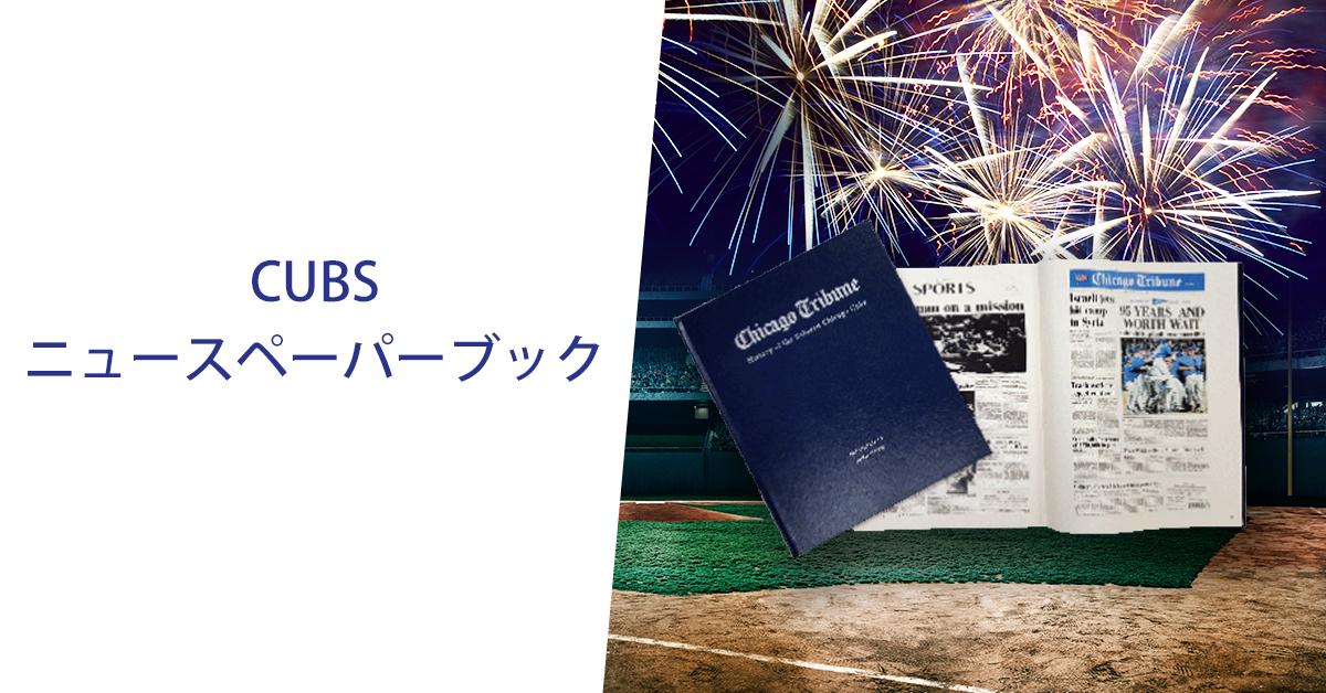 Cubs_Newspaper_Book_JA.jpg