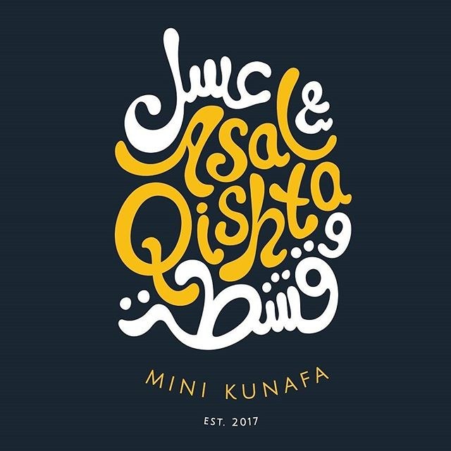 Logo design for Asal & Qishta  Hand drawn bilingual lettering . . . . . . . #logo #design #bilingual #lettering #arabic #typograhy #لوجو #تصميم #شعار #دبي #جدة #السعودية