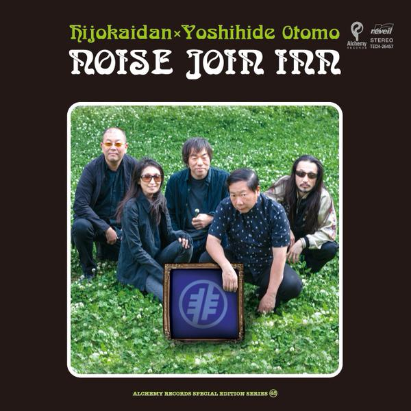 hijokaidan-x-yoshihide-otomo-e99d9ee5b8b8e99a8ee6aeb5c397e5a4a7e58f8be889afe88bb1-noise-join-inn-2015-09-16.jpg
