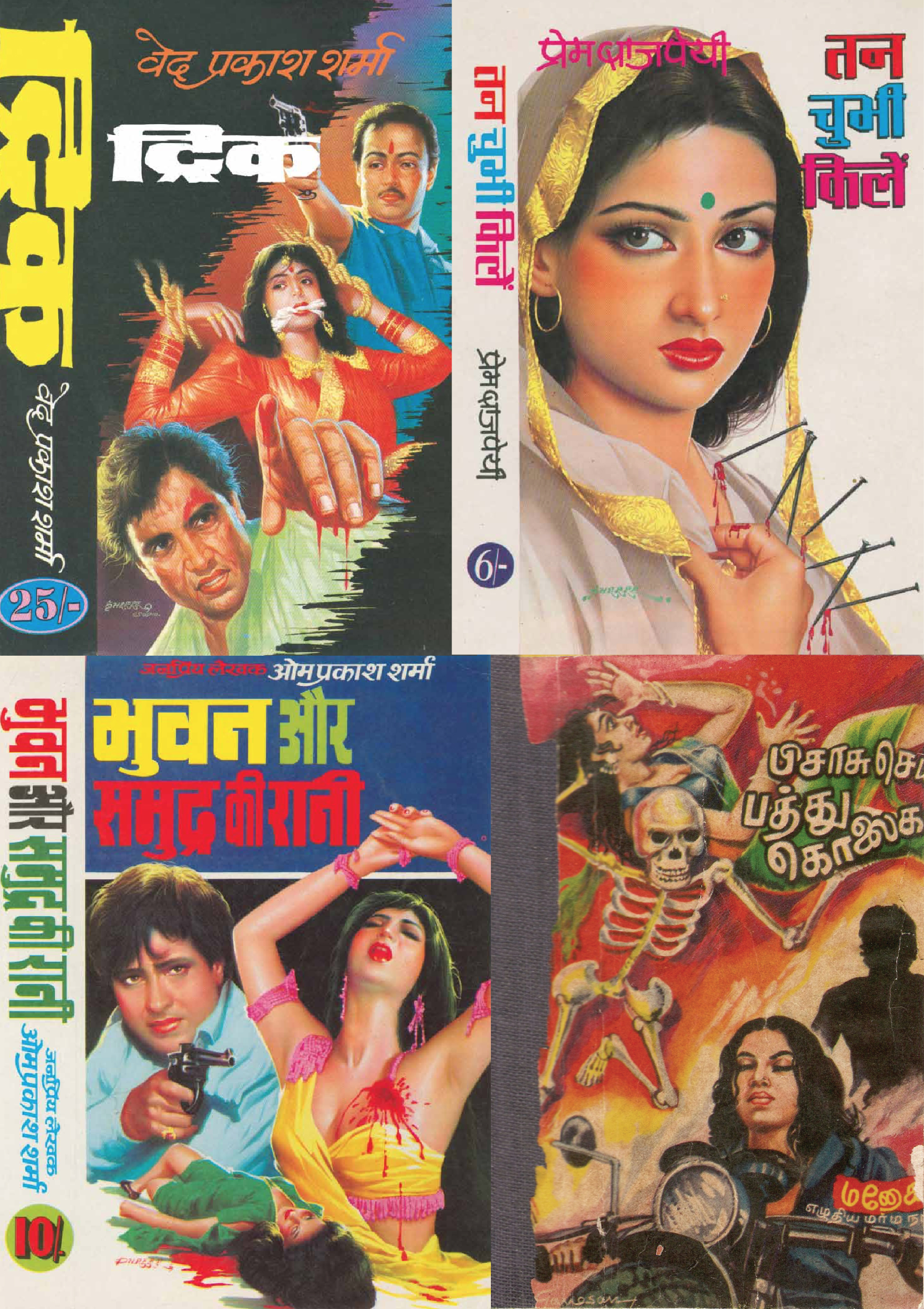 Covers of existing pulp publications sold in India