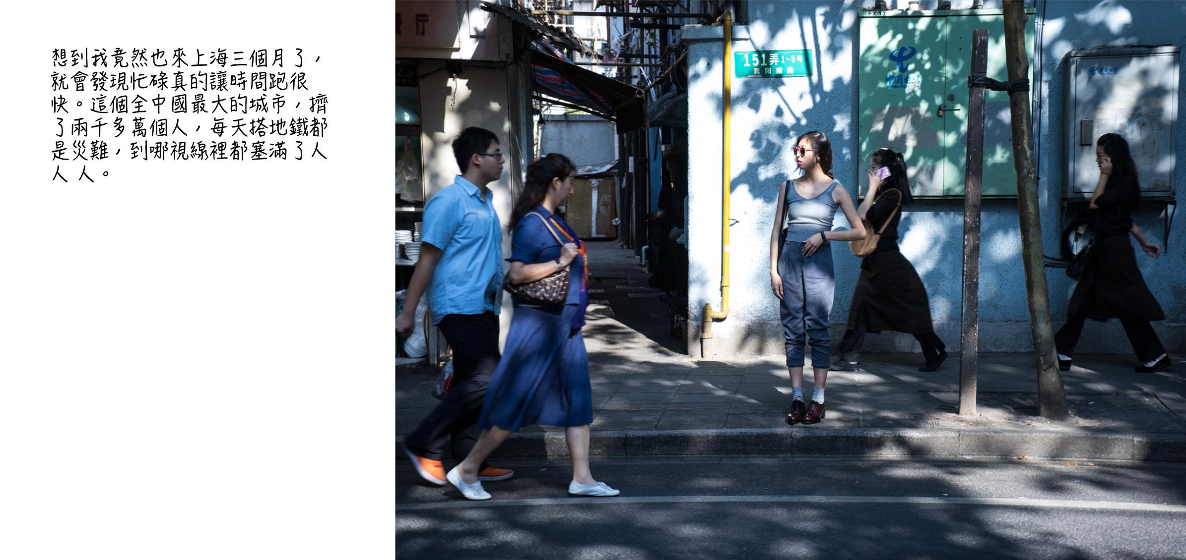 Rice & Shine - Travel Blog - Shanghai 2.jpg