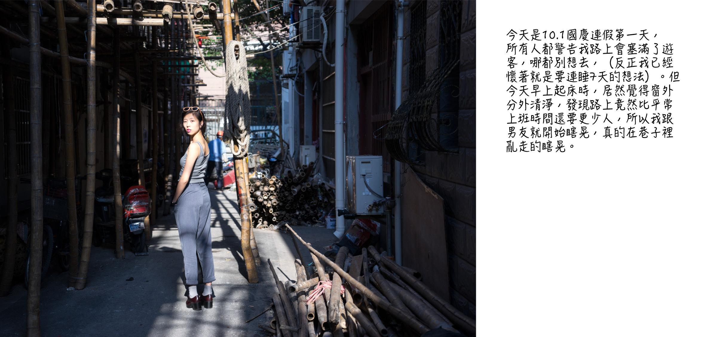Rice & Shine - Travel Blog - Shanghai 3.jpg