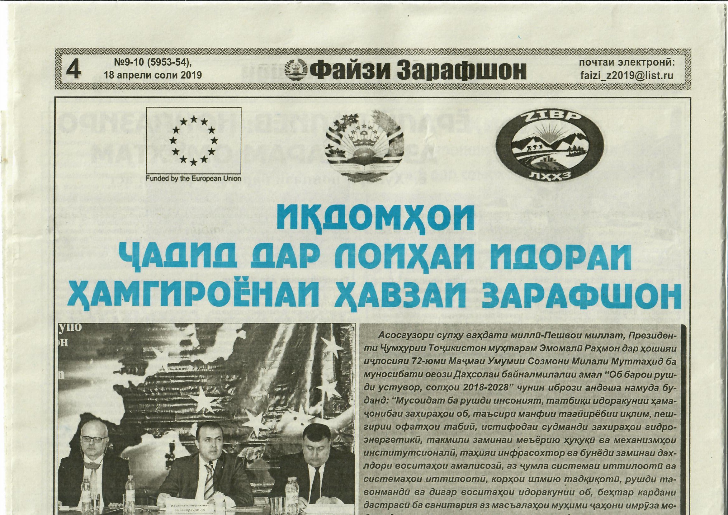 The Zarafshon Newspaper features an article about the Zarafshon Basin Dialogue