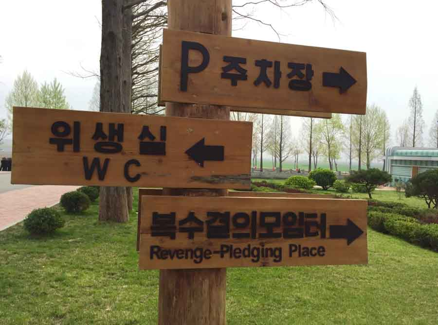 As I understand this iconic picture, this is 'proof' that the US committed war crimes. The DPRK is relentless is its claims of massive US / UN / South Korean war crimes. They claim to have found this sign at an American base:  Bathroom (WC) to the left, Parking (P) to the right, and the always-busy 'Revenge-Pledging Place.'  Of course, this sign, and the allegation, is absurd.
