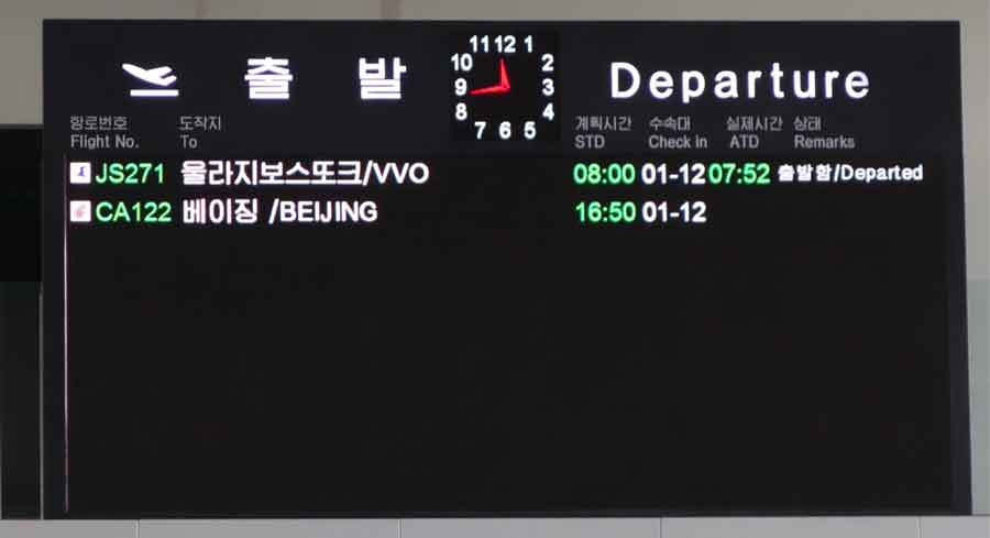 This board shows ALL of the commercial flights (TWO!) arriving into Pyongyang (and therefore into the entire DPRK) that day.  On another day, we saw it was five.  By way of reference, Cuba just granted 110 landing slots per day, just for flights from the US.
