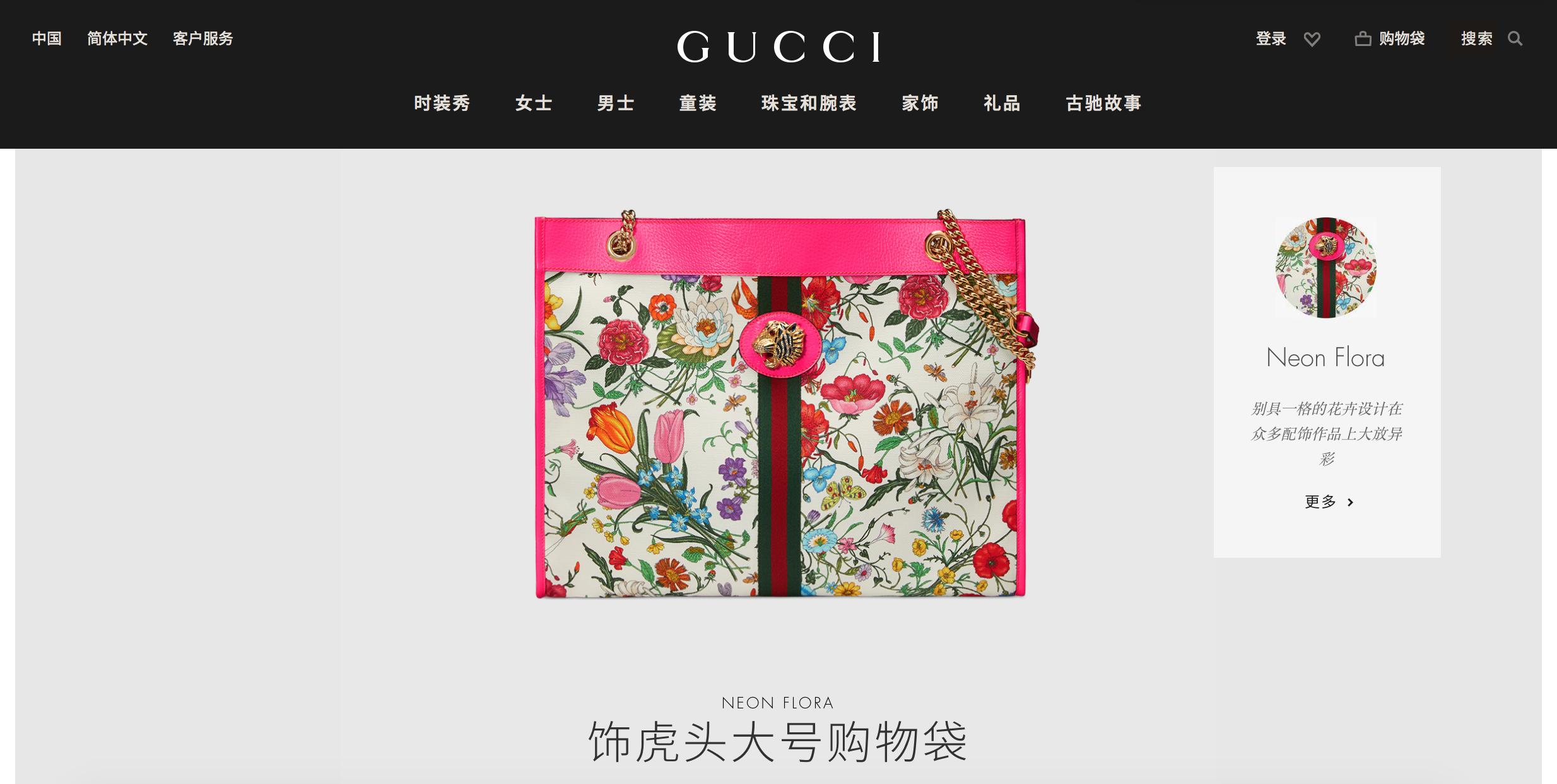 image: Gucci.cn
