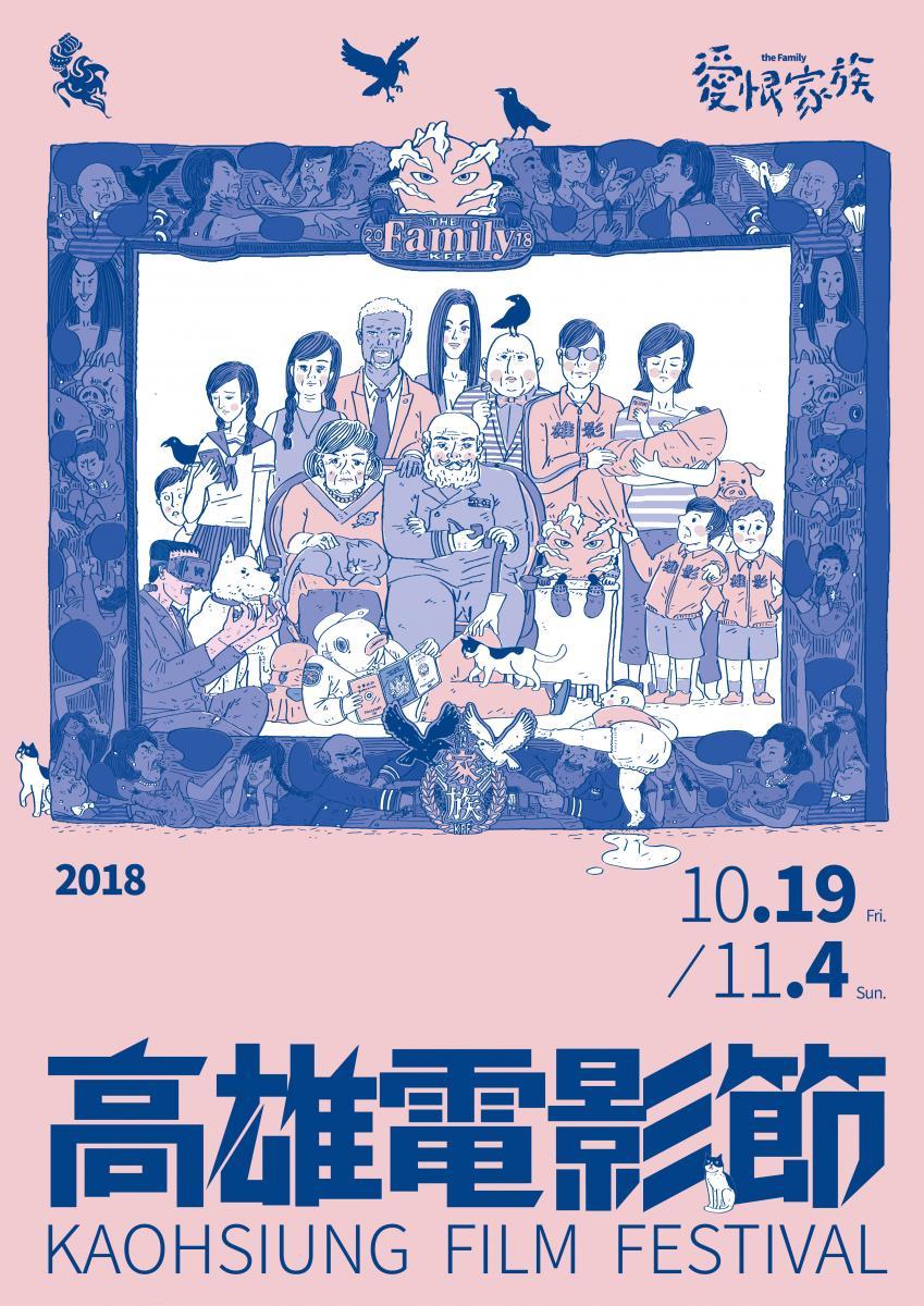2018高雄電影節-愛恨家族 (1) (1).jpg