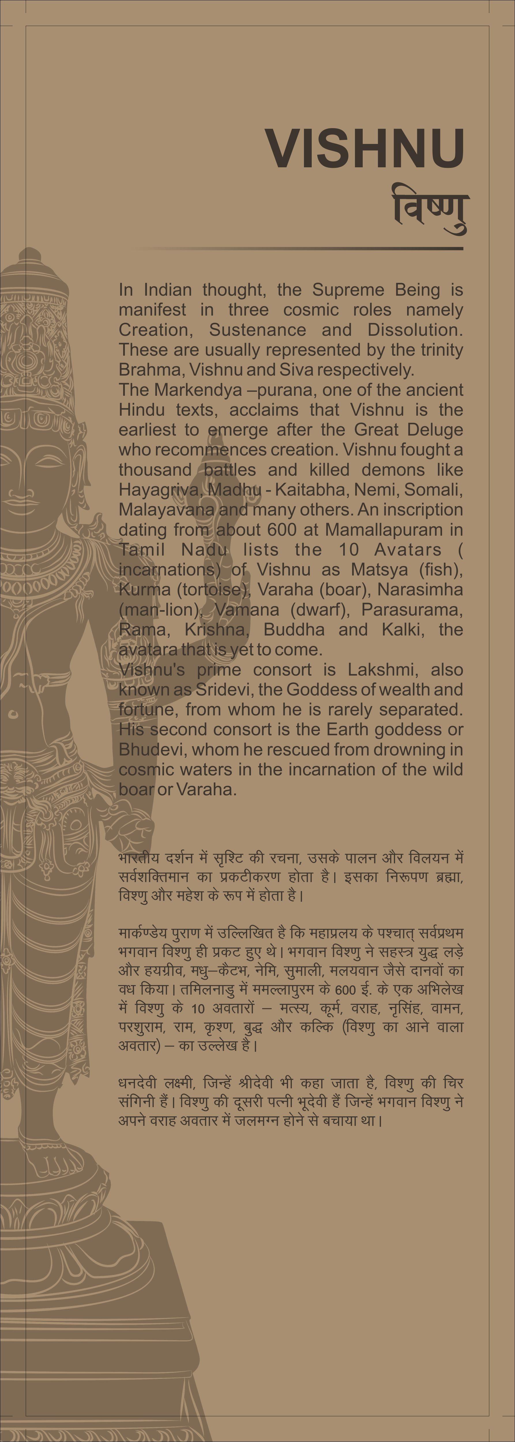 S.GP-05 Vishnu.jpg