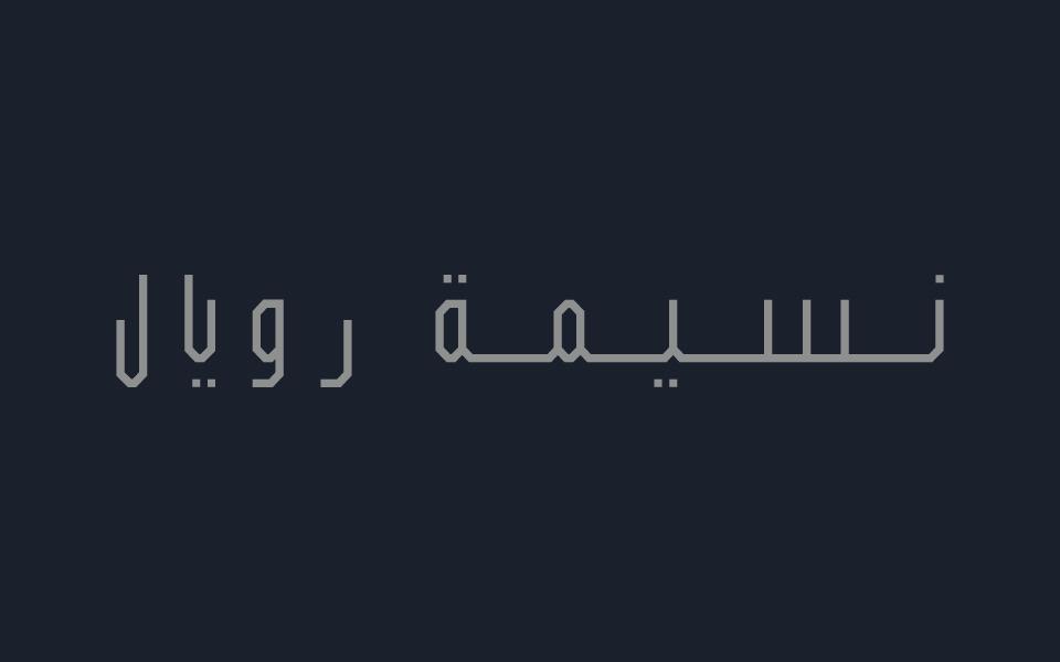 Nassima Royal Hotel Arabic Identity
