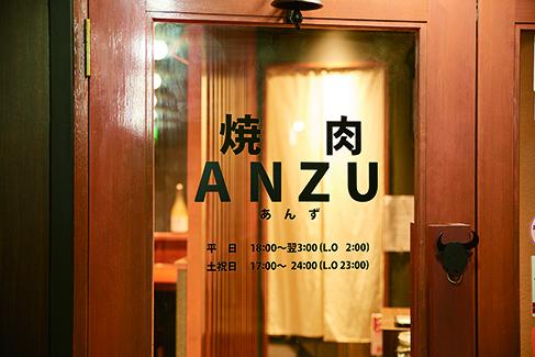 19_ANZU_DSC4411.jpg