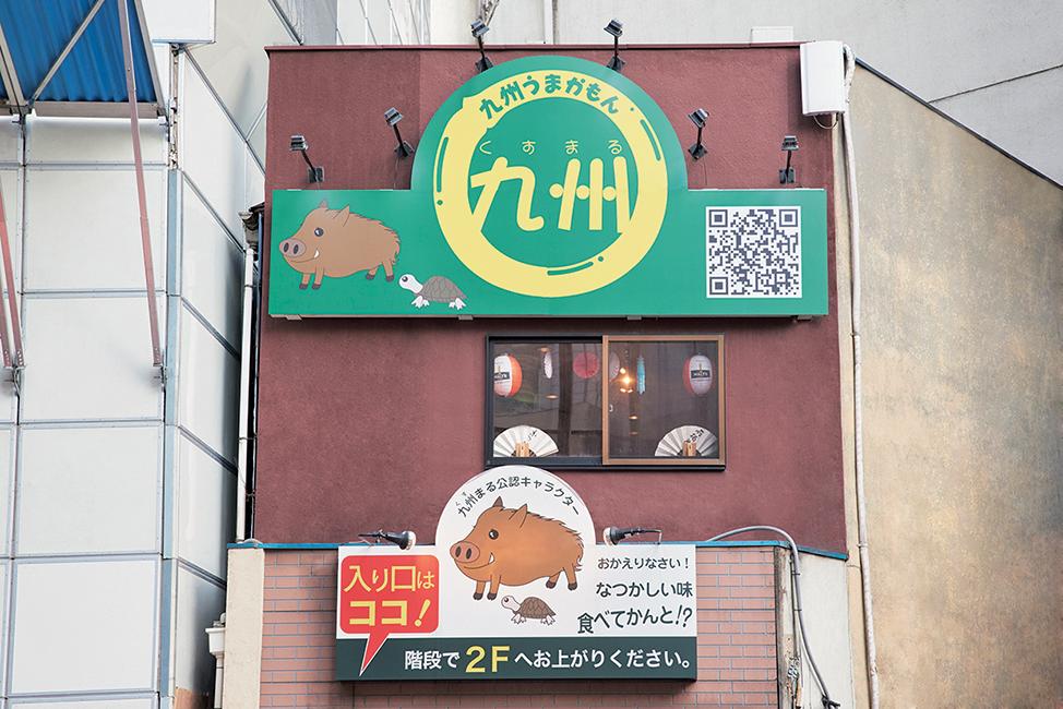 33_KUSUMARU_01.png
