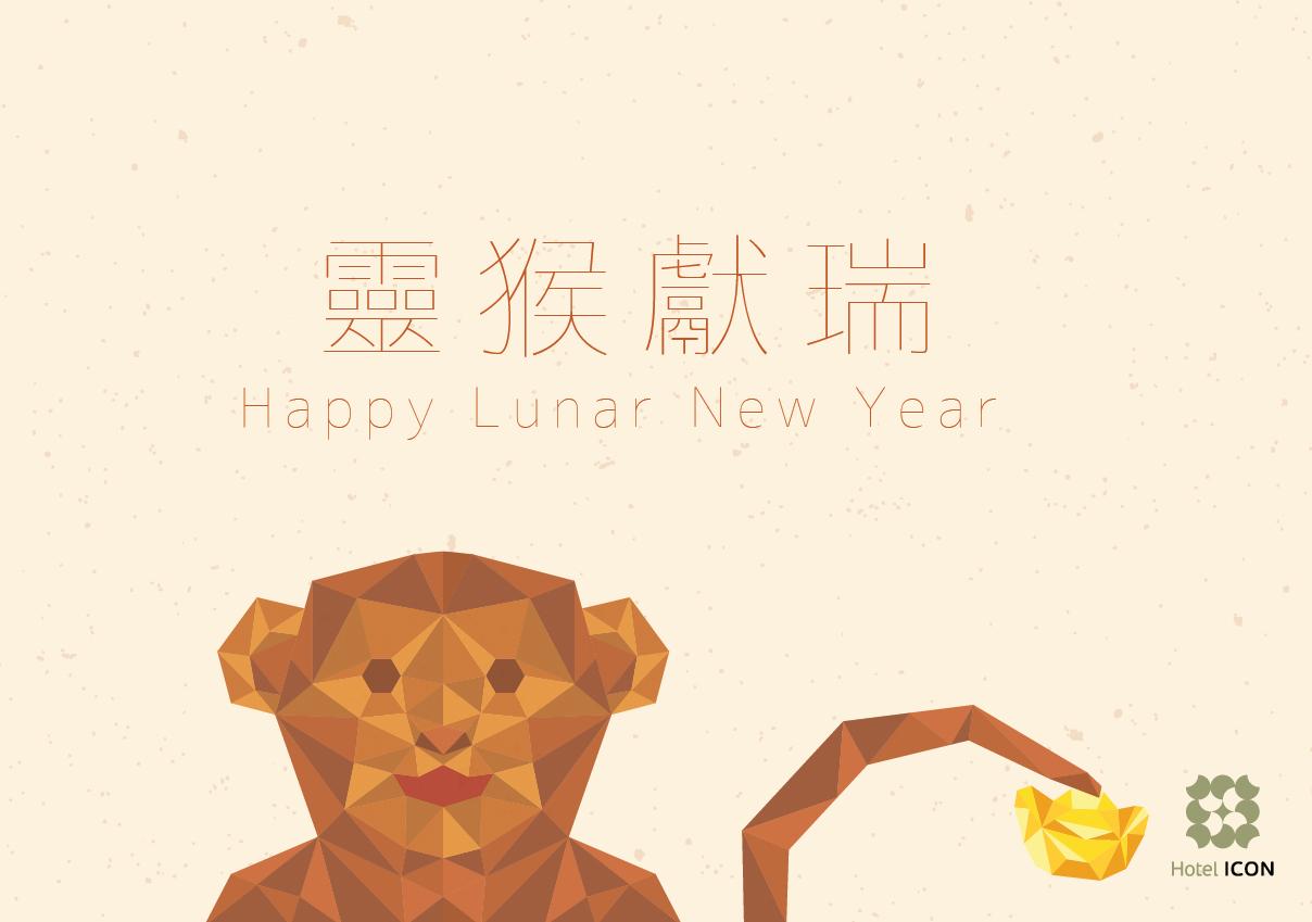Lunar New Year of Monkey ecard
