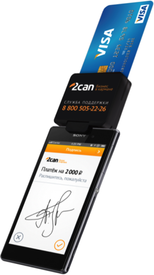 2Can and OpenWay Certify EMV-approved mPOS.png