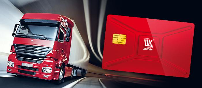 lukoil_card.jpg