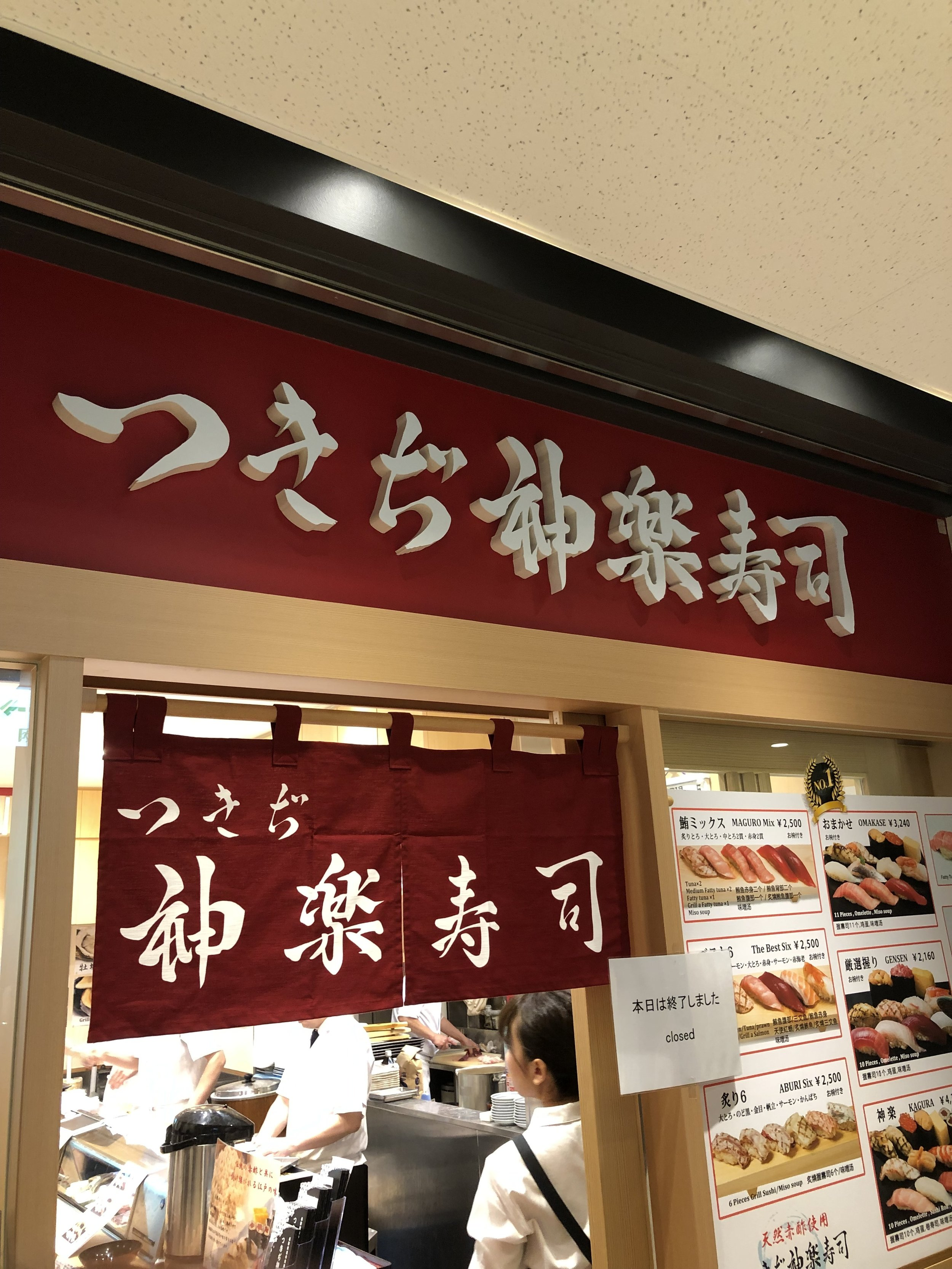 The name of our sushi spot (Toyosu)