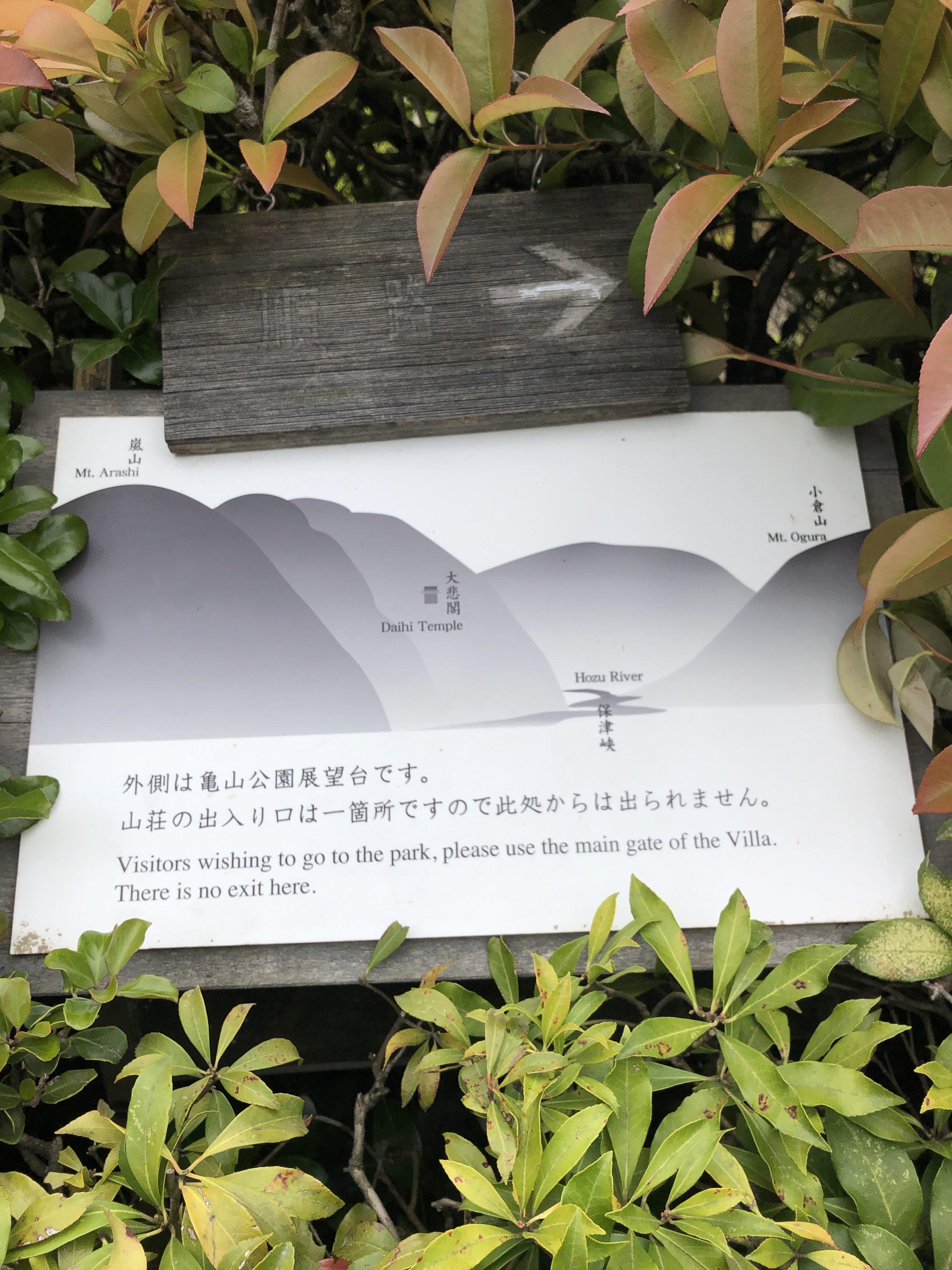 Arashiyama - signage fail