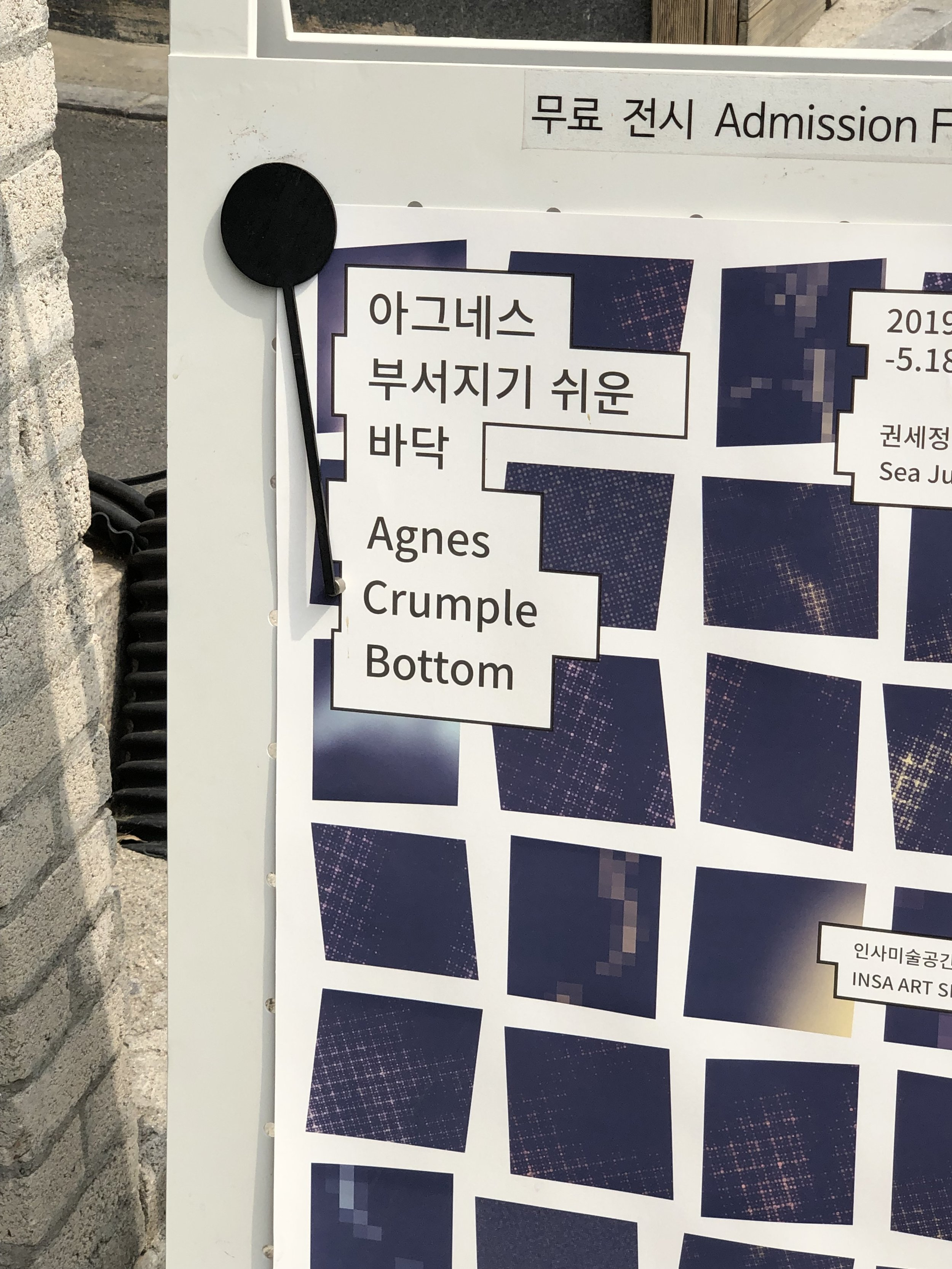 Art Gallery in Seoul