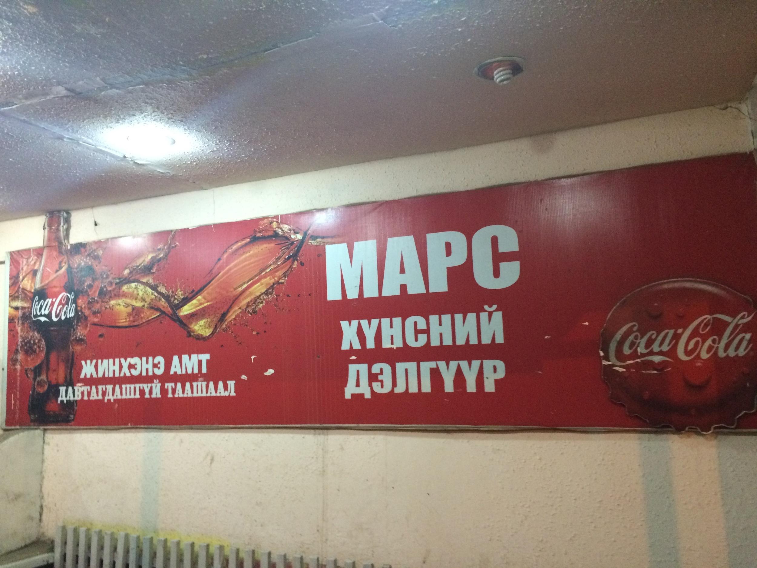 Coco-Cola - the worldwide brand