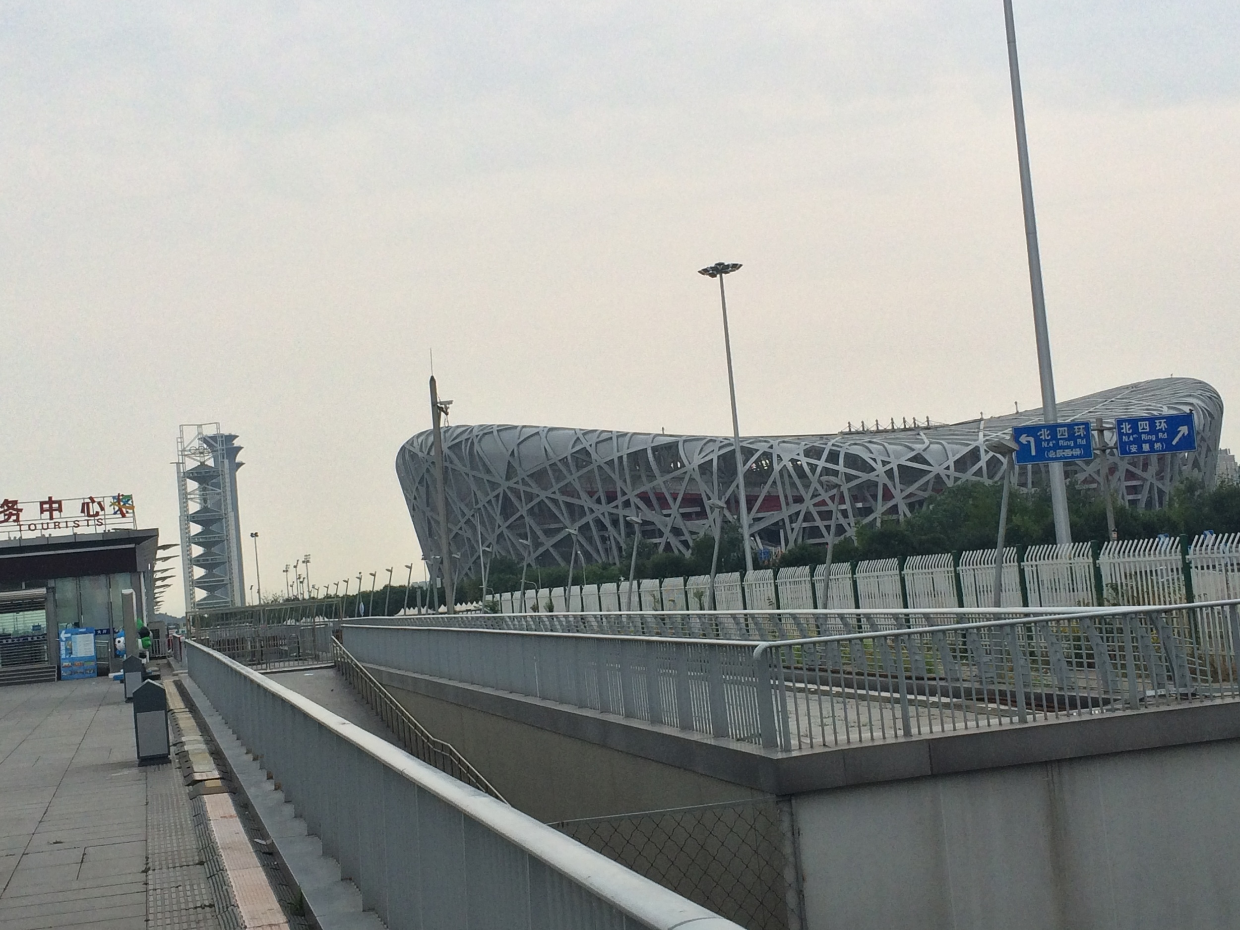 In Beijing, near our hotel - the 2008 Olympic Stadium! That's the main stadium, the Bird's Next, on the right.