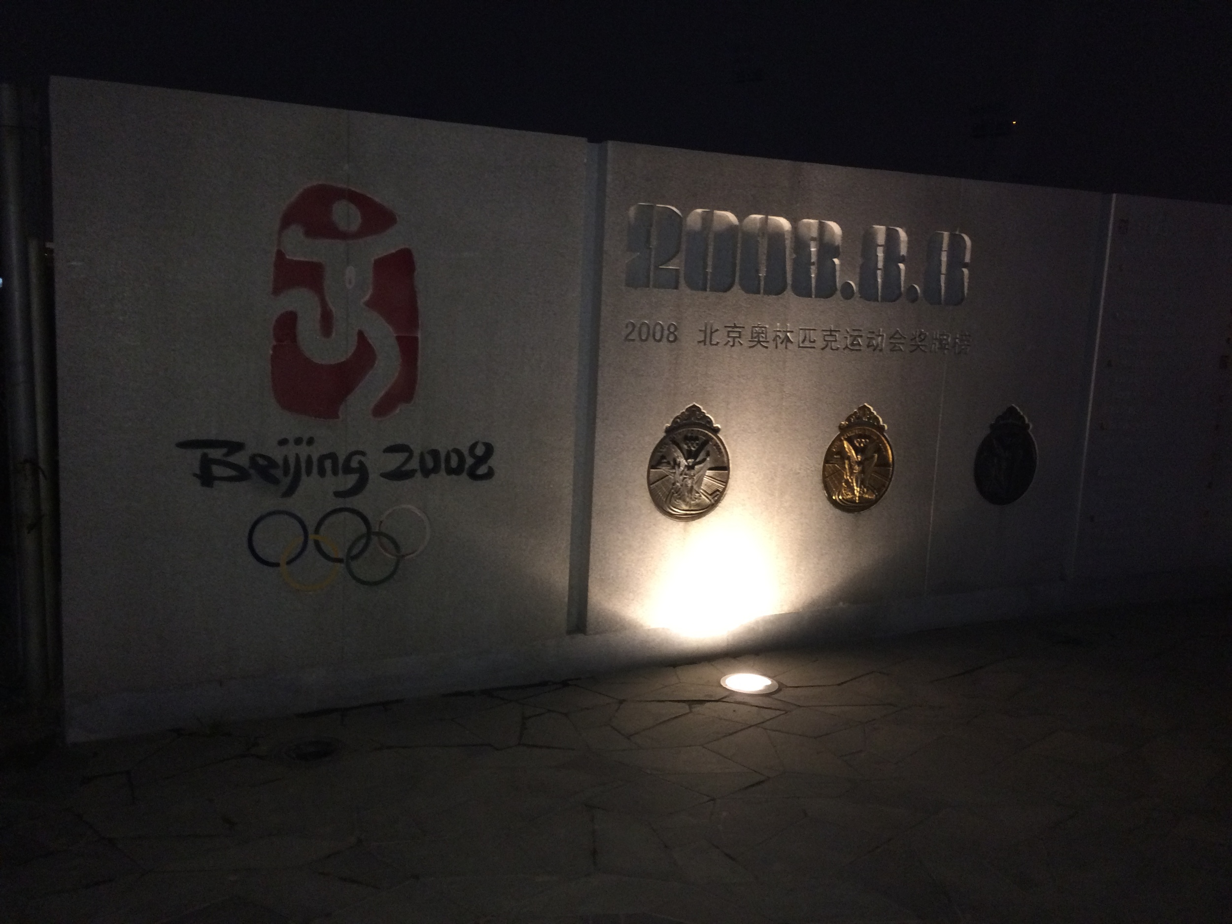 On the path to the Olympic flame, this wall honors each gold, silver, and bronze winner for every sport in the competition. Shawn Johnson and Michael Phelps were names MANY times, as well as the Williams sisters (gold in tennis doubles). 110 medals for the USA (yes, I counted) in 2008 - go team!