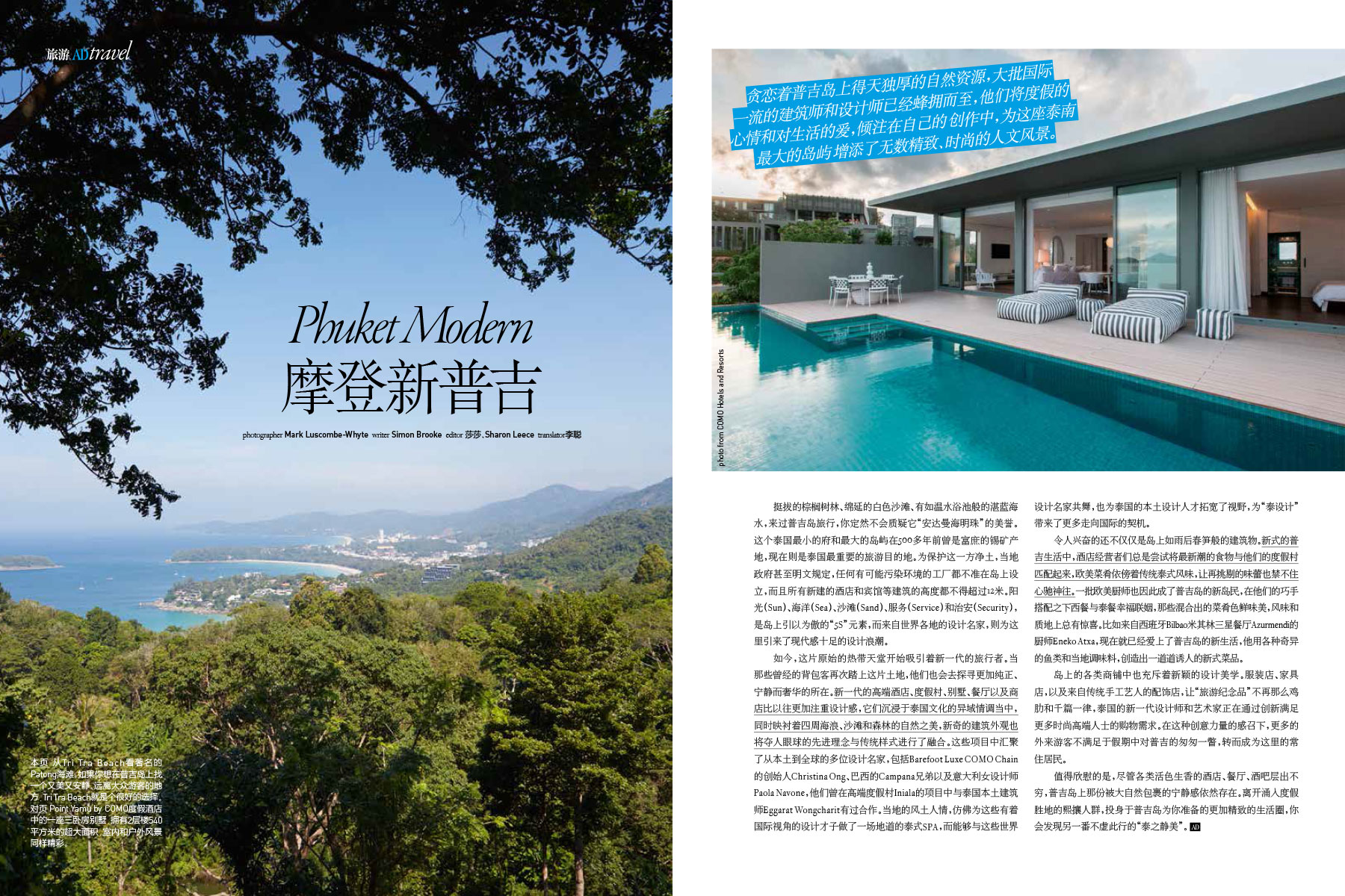 Phuket Travel, Architectural Digest, China.