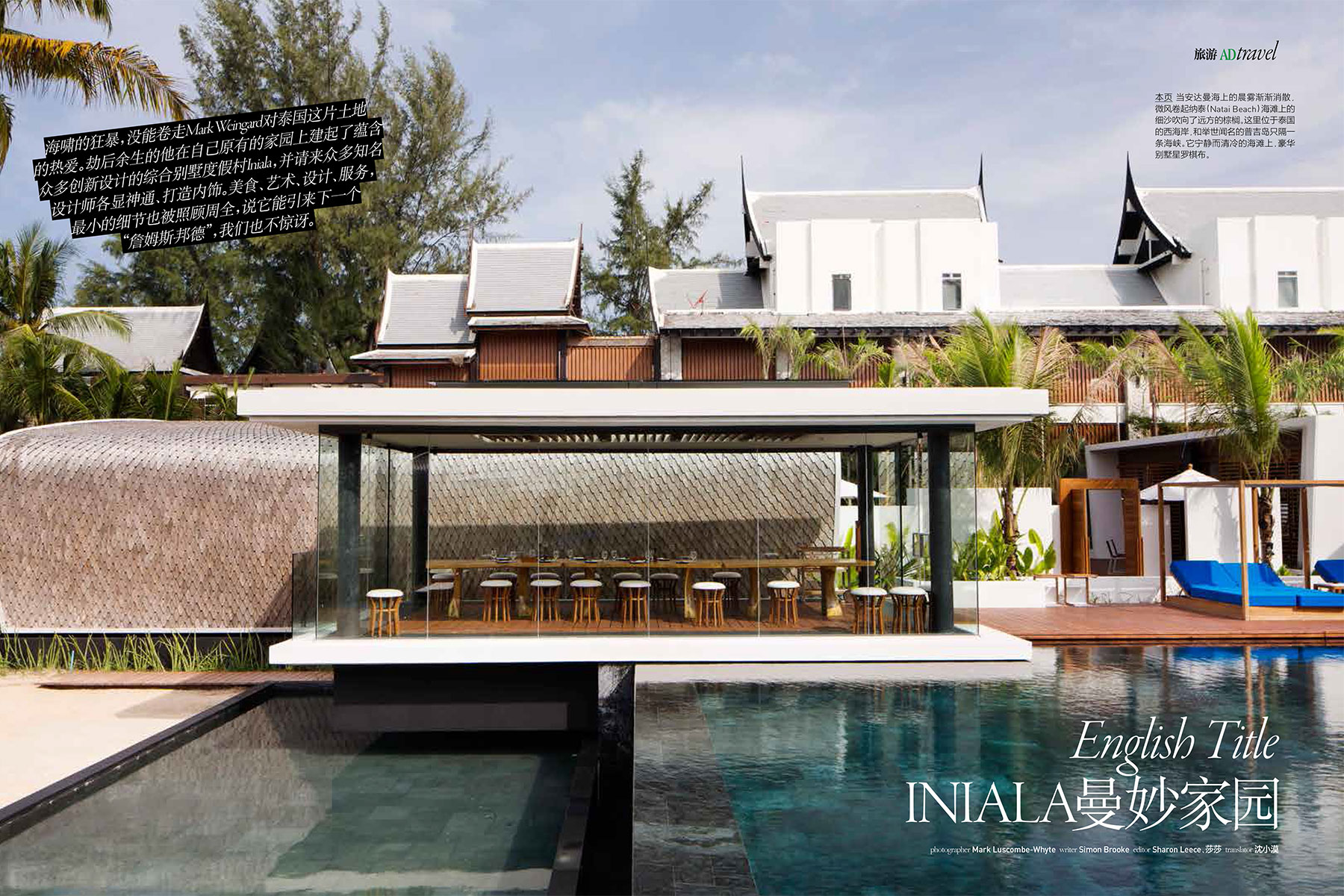 Iniala. Architectural Digest, China.