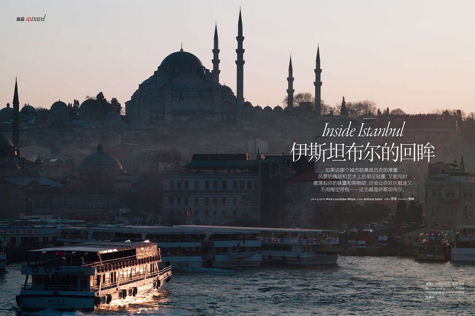 Istanbul Travel, Architectural Digest, China.
