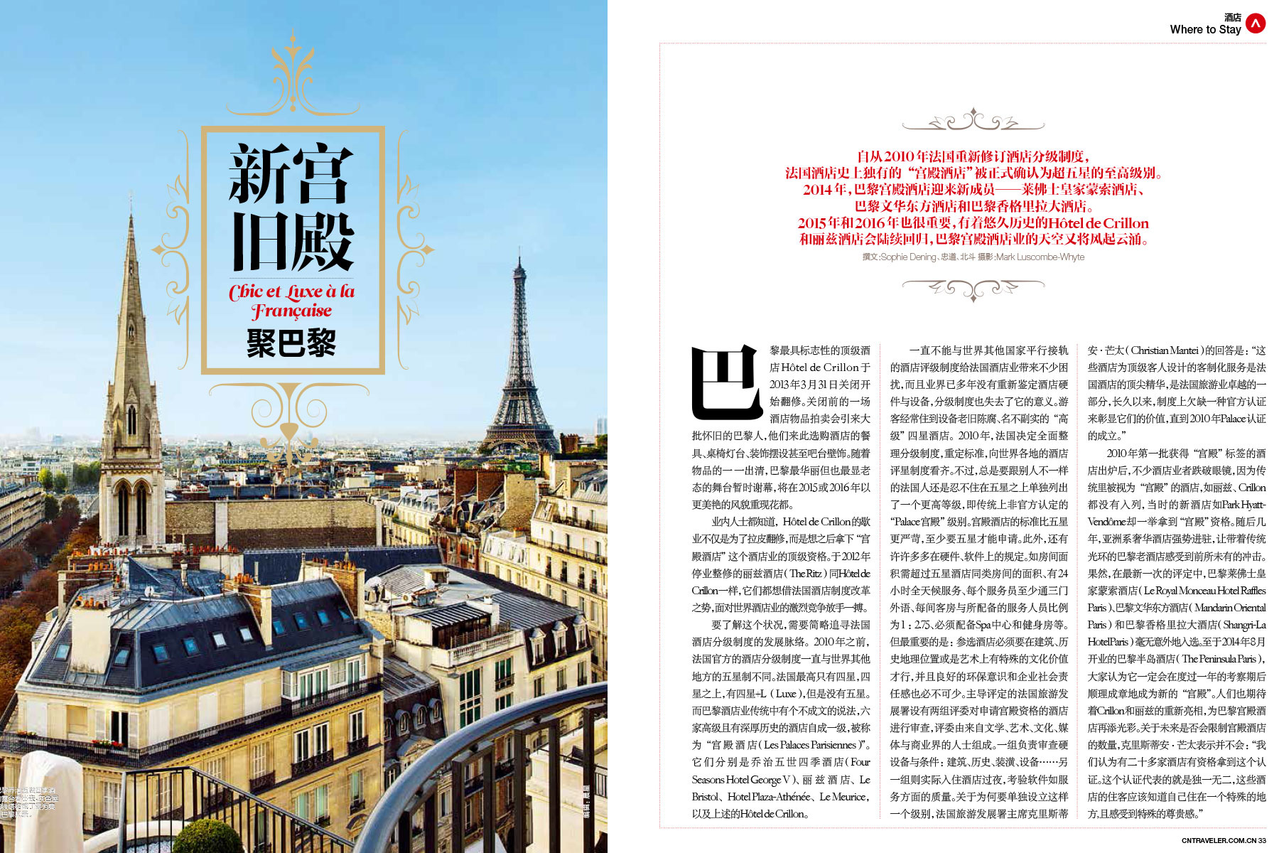 Paris Hotels, Conde Nast Traveller, China.