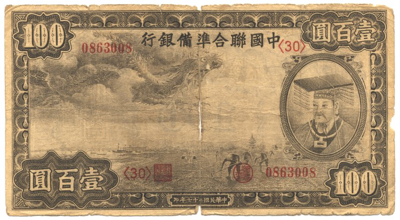 Xing Tian couldn't care less that the Yellow Emperor ended up on a 1938 Chinese bank note.     Federal Reserve Bank of China  -  Public Domain