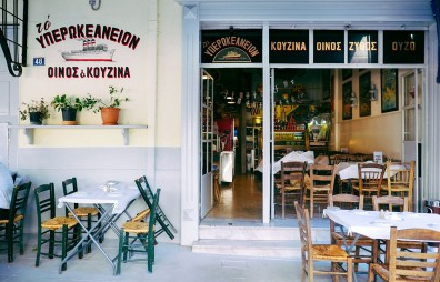 yperokeaneio taverna restaurant seafood piraeus port traditional athens greece