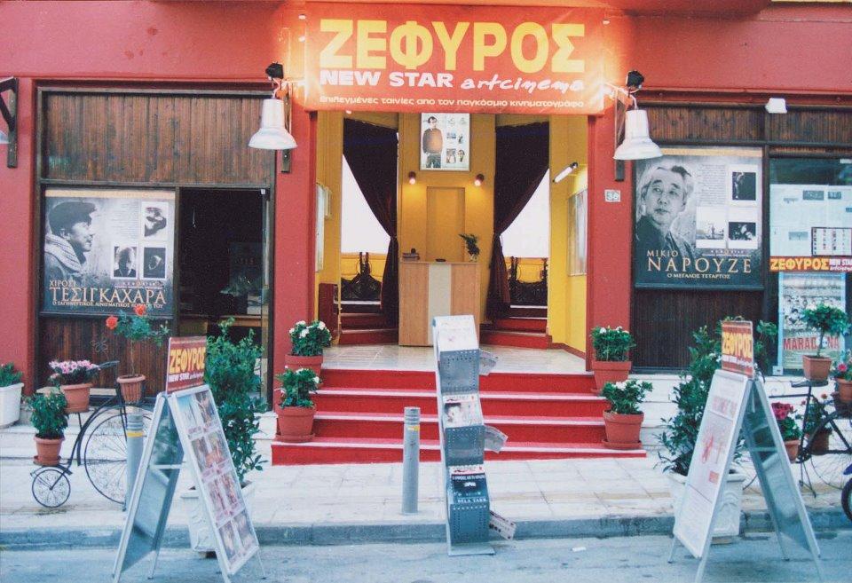 Greek cult open-air cinema Zefyros in Petralona (Picture by Zefiros New Star Art Cinema /  Facebook )