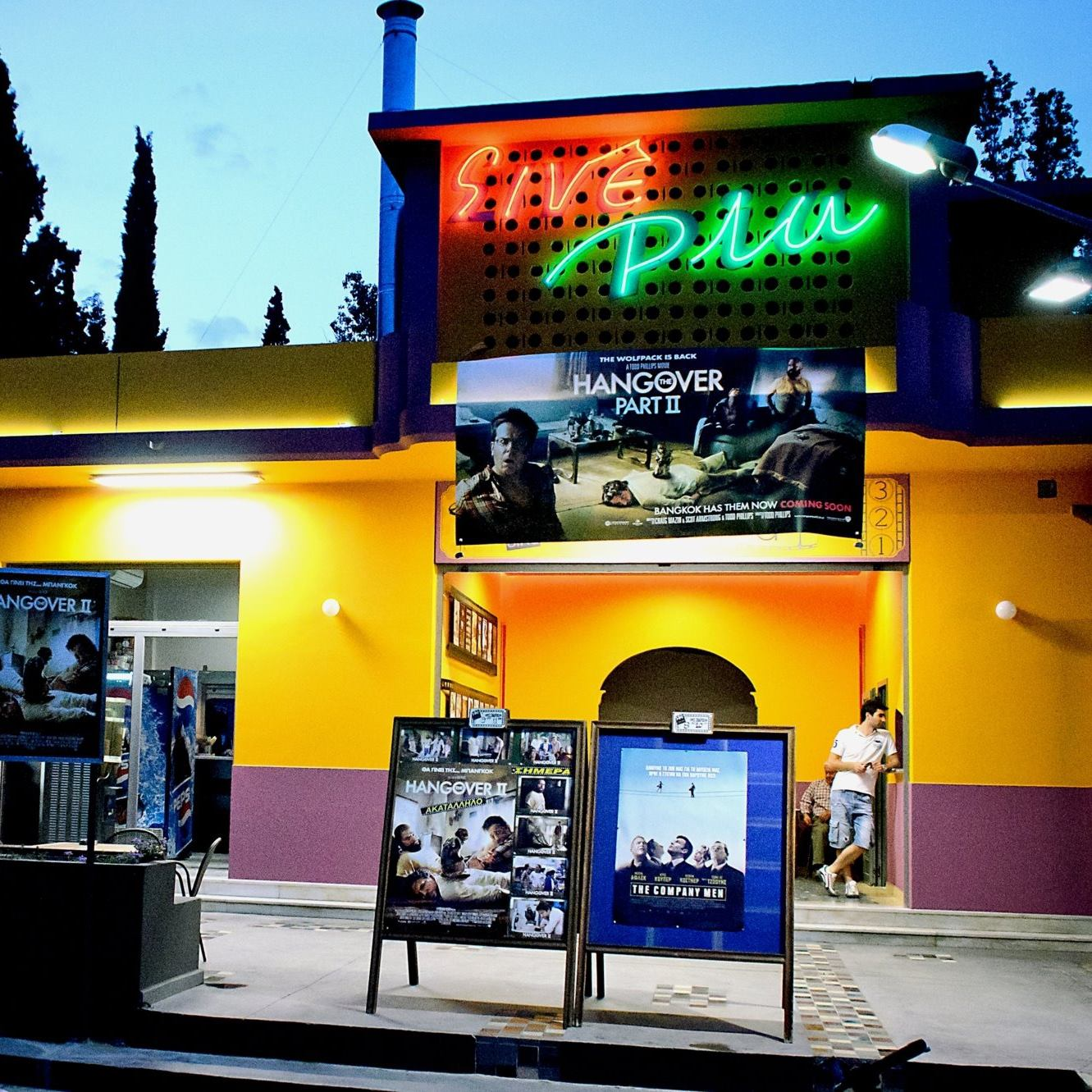 Cine Ria by the Athens Riviera in Varkiza (Picture by CineRia/  Facebook )