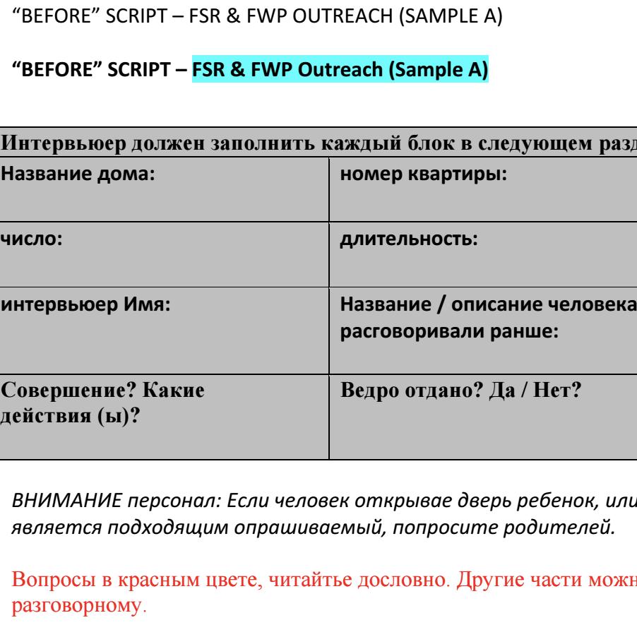 Pre-Survey (Russian)