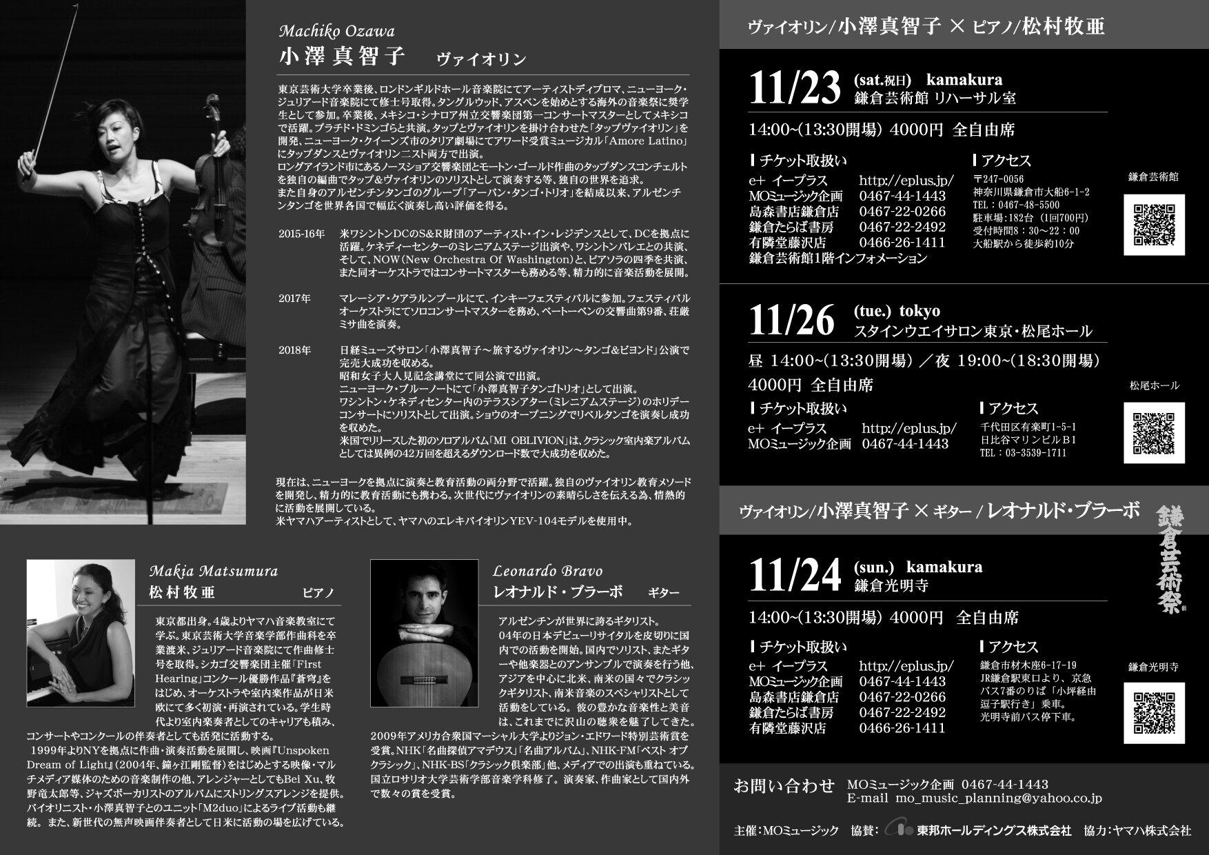 2019ozawa-ol-02.jpg