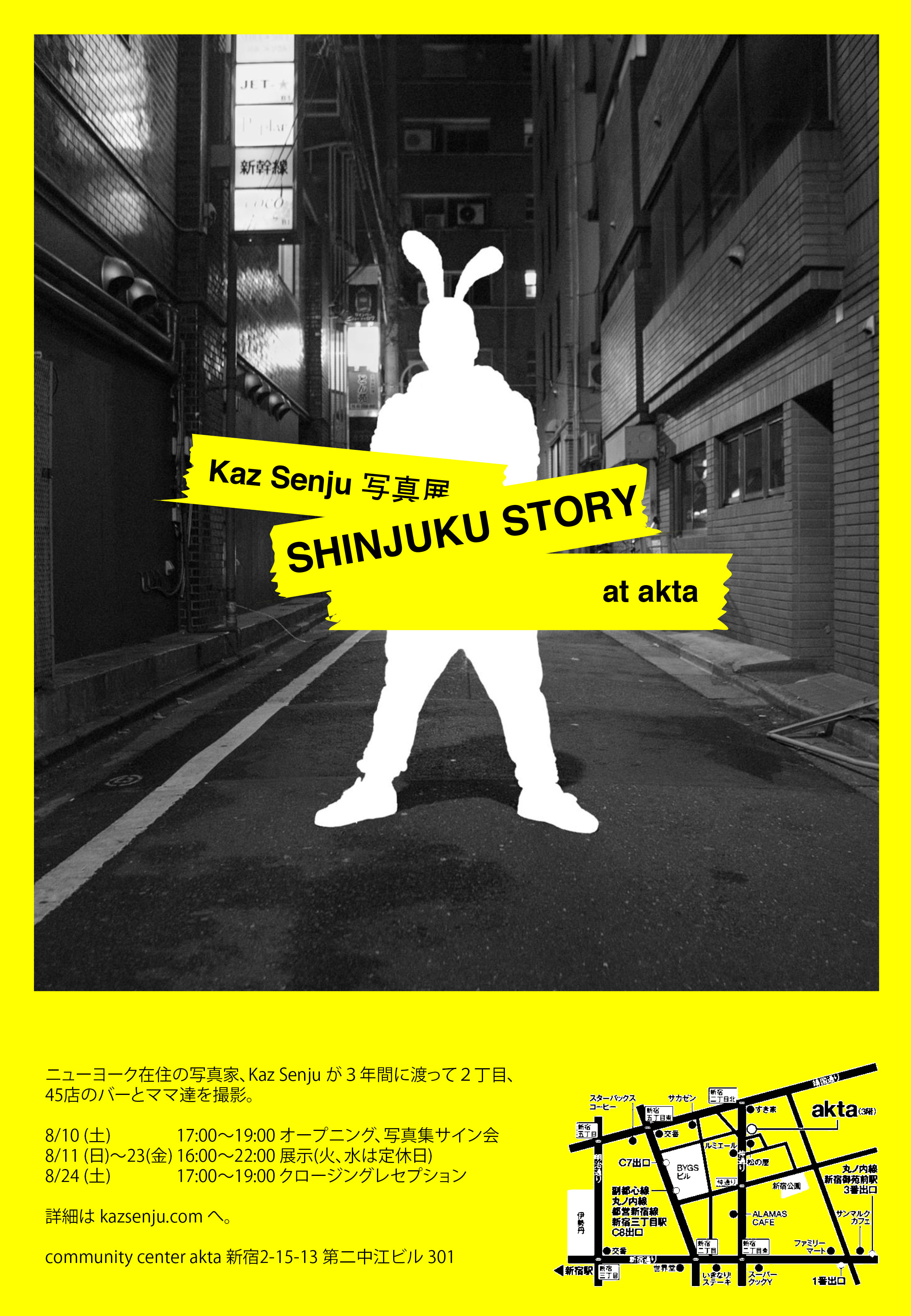 shinjukustory-yellow.jpg