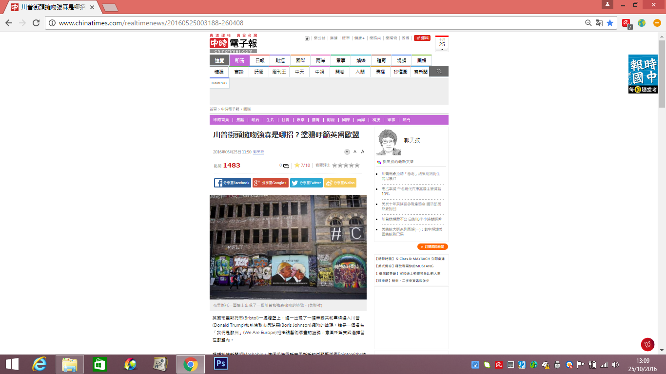The China Times