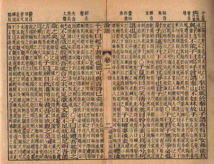 Página de los Anlectas de Confucio (obra con dichos e ideas atribuidas al pensador chino)