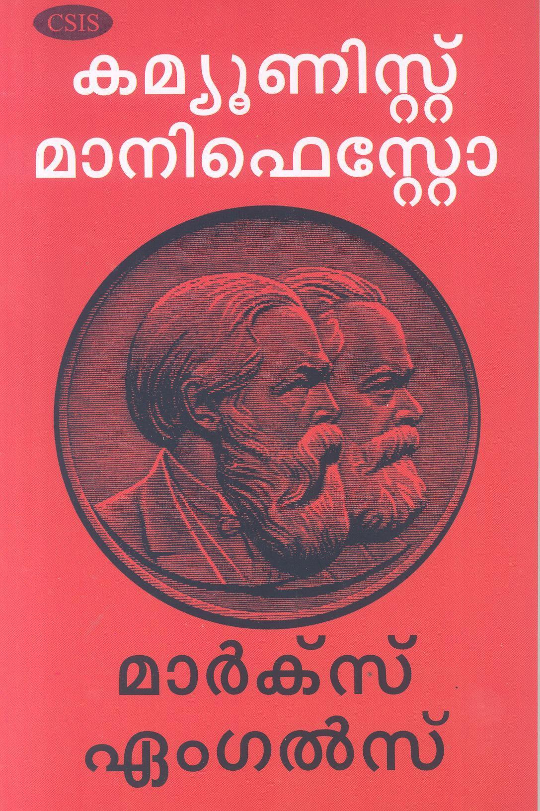 Edición del Manifiesto en malabar ( malayalam), idioma del Estado de Kerala (India)